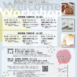 【参加者募集】県北転入女性対象「WELCOMEワークショップ」の画像