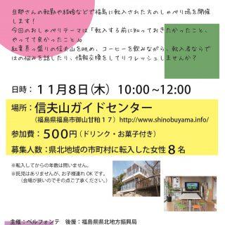 【参加者募集】2018.11.8転入女性のしゃべり場vol.4@福島市の画像