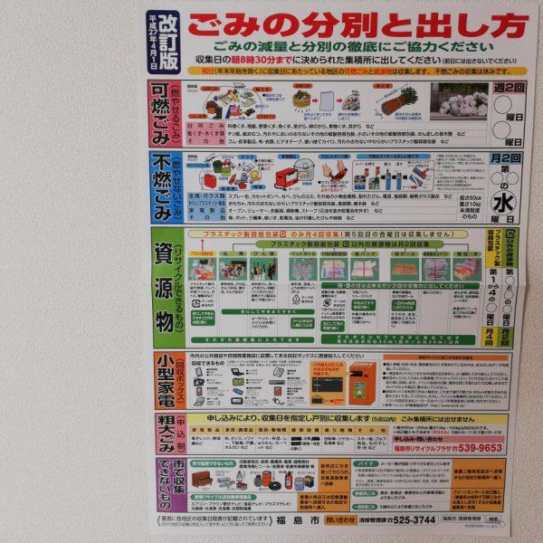 さぁどうしよう。引っ越しで出た大量のゴミ!福島市のゴミ処理の仕方についてまとめてみました!の画像