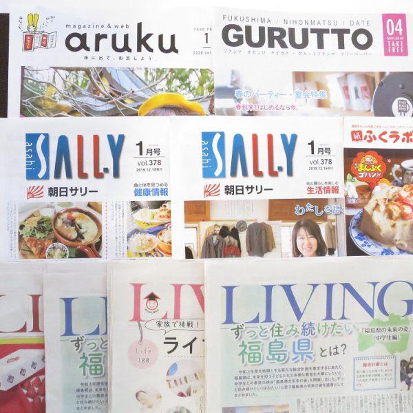 地元の方も使っている!福島県での生活に役立つ情報満載の地域密着型フリーペーパー&フリーマガジン5選の画像