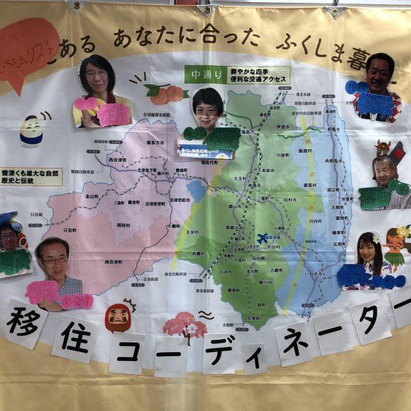 首都圏から福島へ転勤が決まった!有楽町にある「福が満開、福しま暮らし情報センター」を活用しよう!の画像