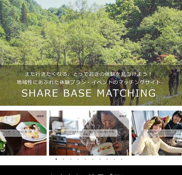 誰でも登録可能!体験やワークショップを掲載・検索できる「シェアベースマッチング」をご紹介!の画像