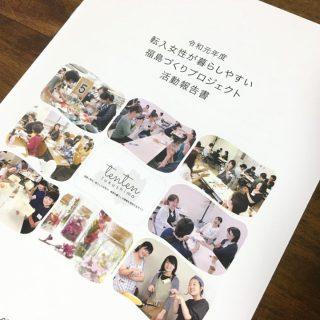 令和元年度「転入女性が暮らしやすい福島づくりプロジェクト成果報告書」完成の画像