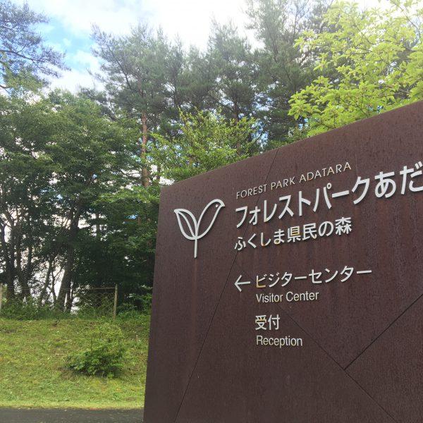 ファミリーにも初心者にも届け!この魅力! キャンプ好きライターが愛してやまない 福島のキャンプ場「フォレストパークあだたら」の画像