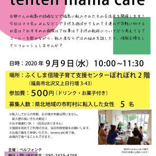 【参加者募集】2020.9.9転入女性のしゃべり場tenten mama cafe@福島市の画像