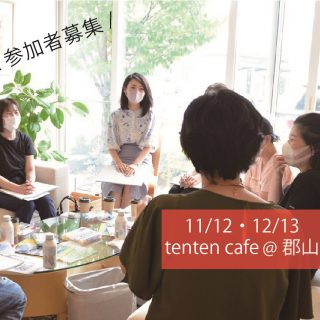 【参加者募集】2020.11.12&12.10 teten cafe@郡山 supported by 積水ハウス&パルシステム福島の画像