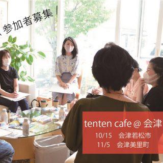 【参加者募集】teten cafe@会津(10/15会津若松&11/5会津美里)の画像