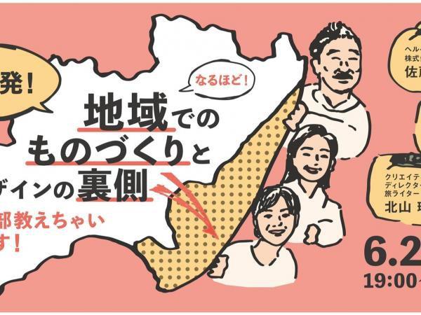 【tenten番外編】「福島発!地域でのものづくりとデザインの裏側全部おしえちゃいます」オンライントークイベントレポートの画像