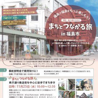 【参加者募集】2020.11.25移住・転入女性のための「まちとつながる旅in福島市」~福島で福島をもっと楽しもう!~の画像