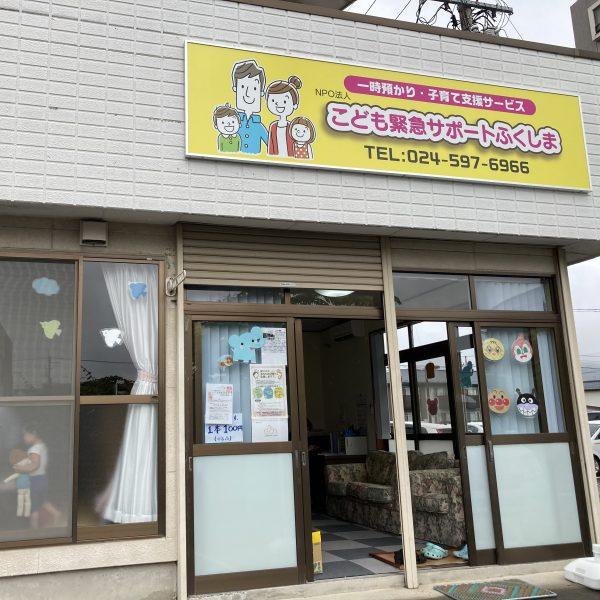 福島市近郊のママ必見!困ったときの「こども緊急サポート」を徹底解説の画像