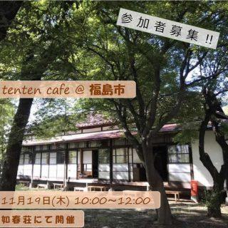【参加者募集】2020.11.19 tenten cafe@福島市の画像