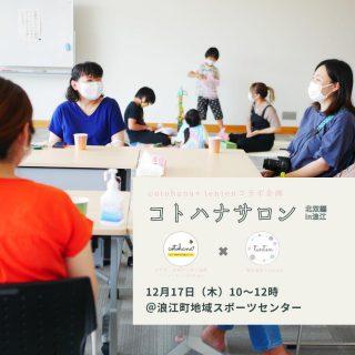 【参加者募集】2020.12.17(木)cotohana×tenten コトハナサロンin浪江の画像