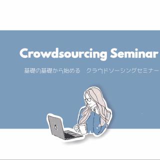【開催報告】2021.2.26 / 2.27 基礎の基礎から始めるクラウドソーシングセミナーの画像