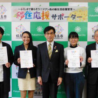 【報告】福島市移住応援サポーターに任命されました!の画像