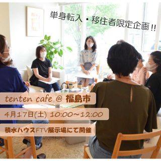 【参加者募集】2021.4.17 tenten cafe(単身転入・移住者限定)@福島市 supported by 積水ハウスの画像