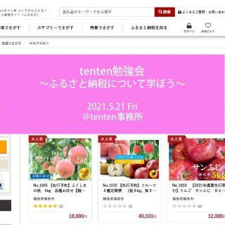 【参加者募集】2021.5.21tenten勉強会@福島市 supported by SOMPOひまわり生命保険株式会社の画像