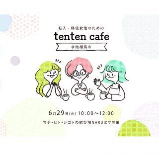 【参加者募集】2021.6.29 tenten cafe@南相馬市の画像