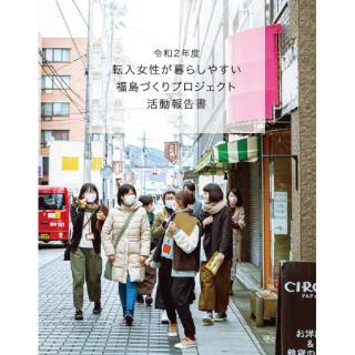 令和2年度「転入女性が暮らしやすい福島づくりプロジェクト成果報告書」完成の画像