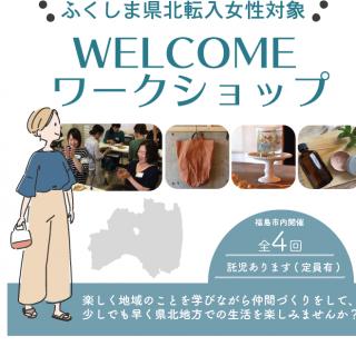 【参加者募集】ふくしま県北転入女性対象WELCOMEワークショップ(福島市開催)の画像