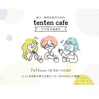 【参加者募集】2021.7.15 tenten mama cafe@福島市の画像
