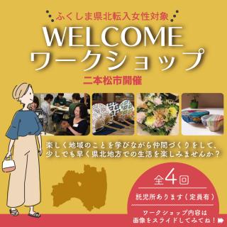 【参加者募集】ふくしま県北転入女性対象WELCOMEワークショップ(二本松市開催)の画像