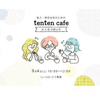 【参加者募集】2021.9.4 tenten cafe@郡山市(大人会)の画像