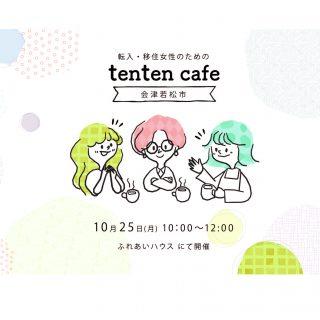 【参加者募集】2021.10.25 / 11.22 tenten cafe@会津若松市の画像
