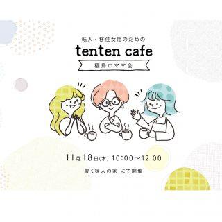 【参加者募集】2021.11.18 tenten mama cafe@福島市の画像