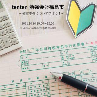 【参加者募集】2021.10.26 tenten 勉強会@福島市 ~確定申告について学ぼう!~の画像