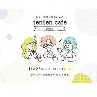 【参加者募集】2021.11.25 tenten cafe@郡山市の画像